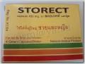 「Storect」男性と女性の性的強化トニック、タイ産ハーブ